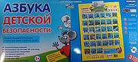 Интерактивный плакат Азбука детской безопасности