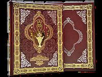 Иллюстрированная Библия. Книга в кожаной обложке
