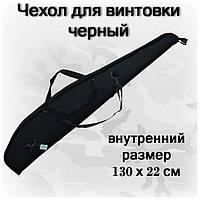 Чехол для пневматического ружья Hatsan 125, размер 130х22cm