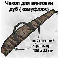Чехол для пневматической винтовки длиной до 130 cm (камуфляж)