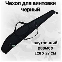 Чехол для пневматической винтовки длиной до 120 см