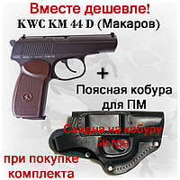 Пневматический пистолет Макарова с кобурой в одном комплекте
