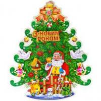 Плакат елка с Дедом Морозом укр. LТ08–3