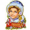 Плакат лицо Снегурочки укр. 9320–3