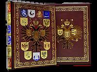 Дом Романовых. Подарочная VIP книга в кожаном футляре.