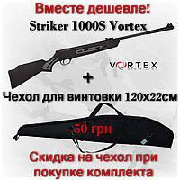 HATSAN Striker 1000-S Vortex и чехол к нему в одном комплекте