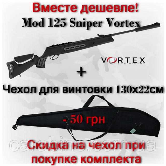 Hatsan 125 sniper Vortex c чехлом в комплекте