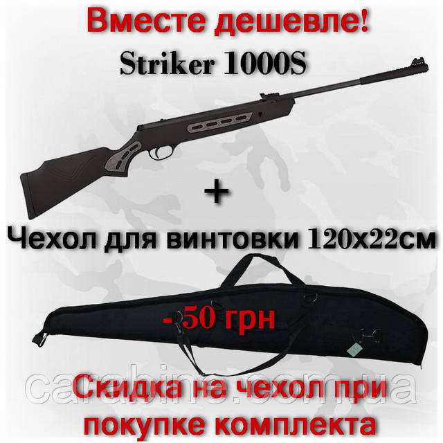 Hatsan Striker 1000S