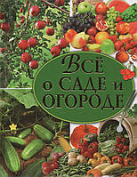 Все о саде и огороде. Вадченко Н. Л.