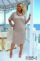 ODDI 1105-1 : Элегантное платье прямого покроя с шалевым воротником из  бежевого трикотажа  (50-56 размеры)