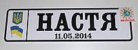 Номер на коляску Настя с датой рождения