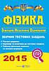 Фізика Збірник тестових завдань для підготовки до ЗНО 2015