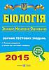 Біологія Збірник тестових завдань для підготовки до ЗНО 2015