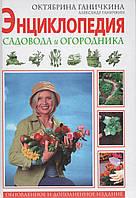 Энциклопедия садовода и огородника. О. Ганичкина