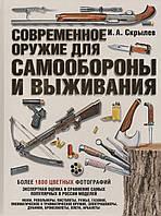 Современное оружие для самообороны и выживания. И. А. Скрылев