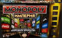"""Настольная игра """"Монополия. Империя"""""""