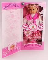 Интерактивная кукла Настенька говорящая 627073