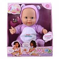 Пупс Мой малыш Миша Limo Toy 5234(фиолетовый)