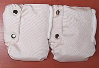 Муфта раздельная для рук на флисе (перчатки) на коляску и санки. Молочный цвет.