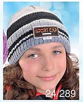 Шапка зимняя Sport Cap для мальчика