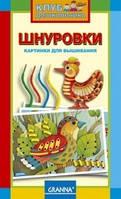 """Настольная игра """"Шнуровка"""""""