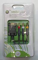 VGA HD AV Cable XBOX 360+Composite TV,Кабель Xbox 360 для PC монитора и ТВ(не оригинал)