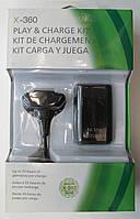 Play & Charge Kit зарядное устройство для джойстика Xbox 360 (не оригинал)