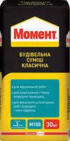 Строительная смесь Момент Классическая(25кг)