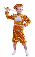 Детский карнавальный костюм Принца Код. 9335