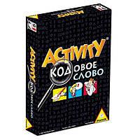 Настольная игра Активити - Кодовое слово 12+