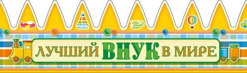 """Праздничная бумажная корона """"Лучший внук в мире"""", 10шт."""
