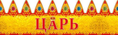 """Праздничная бумажная корона """"Царь"""", 10шт."""