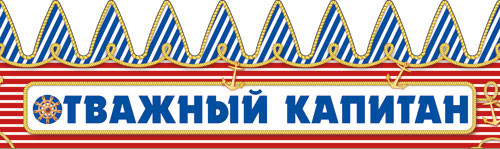 """Праздничная бумажная корона """"Отважный капитан"""", 10шт."""