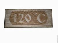 """Табличка  для сауны и бани """" 120 С"""""""