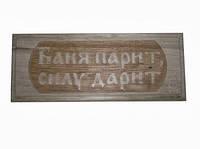 "Табличка  для сауны и бани ""Баня парит силу дарит"""