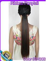 Шиньон хвост на ленте, прямые волосы, наращивание волос, длина - 55 см, вес - 90 г, цвет - №2Н30В