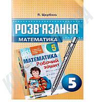 Розв'язання до робочого зошита з математики 5 клас. П. Щербань. Вид-во: Харків., фото 1