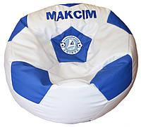 Бескаркасное кресло мяч мешок Днепр с именем пуф детский