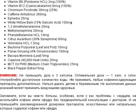 Жиросжигатель MethyldreneElite Cloma Pharma 100 капсул