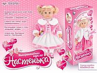 Интерактивная кукла «Настенька»
