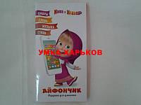 Интерактивная игрушка телефон МАША И МЕДВЕДЬ mm703