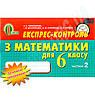 Математика Експрес-контроль 6 клас Частина друга Нова програма Авт: Тарасенкова Н. Вид-во: Освіта