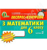 Математика Експрес-контроль 6 клас Частина друга Нова програма Авт: Тарасенкова Н. Вид-во: Освіта, фото 1