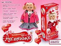 "Интерактивная кукла ""Настенька"" 009-5"