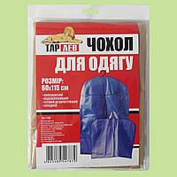 Чехол для хранения одежды 60х115 см