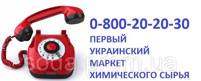 FIRST UKRAINIAN MARKET CHEMICAL RAW MATERIALS soda.kiev.ua