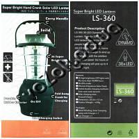Фонарь многофункциональный светодиодный 36 LED на аккумуляторе, солнечной батарее, динамо LS-360