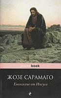 Евангелие от Иисуса (pocketbook). Ж. Сарамаго