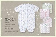 Пижама для новорожденных ПЖ14 тм Бемби