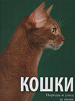 Кошки. Породы и уход за ними. Эдвардс Алан